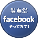 facebook はりとお灸の豐春堂