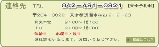 連絡先 東京都清瀬市松山2−2−23 TEL/FAX042−491−0921